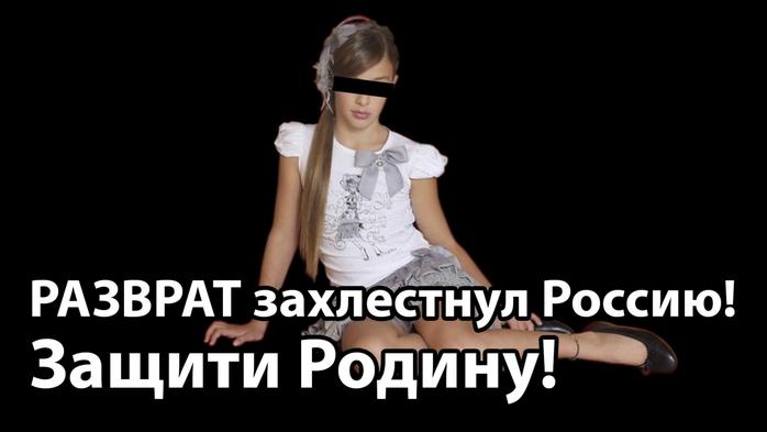 РАЗВРАТ ЗАХЛЕСТНУЛ РОССИЮ!