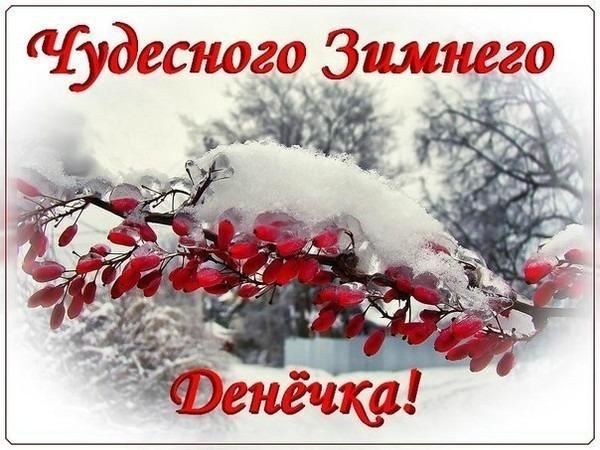 Картинки прикольные с пожеланиями хорошего зимнего вторника, сделать