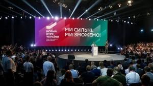 Ростислав Ищенко. Украина: «…