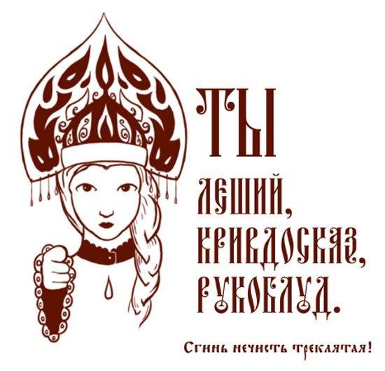 На случай важных переговоров, или богатство русского языка в ругательствах
