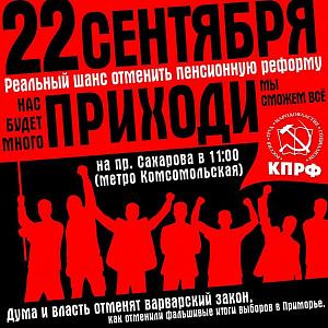Все на митинг! - КПРФ получила разрешение властей на организацию митинга против пенсионной реформы