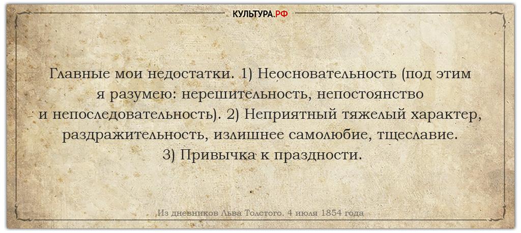 Лениться нужно правильно,  как это  советовал  мудрый Лев Толстой дневники,Лев Толстой,мудрость