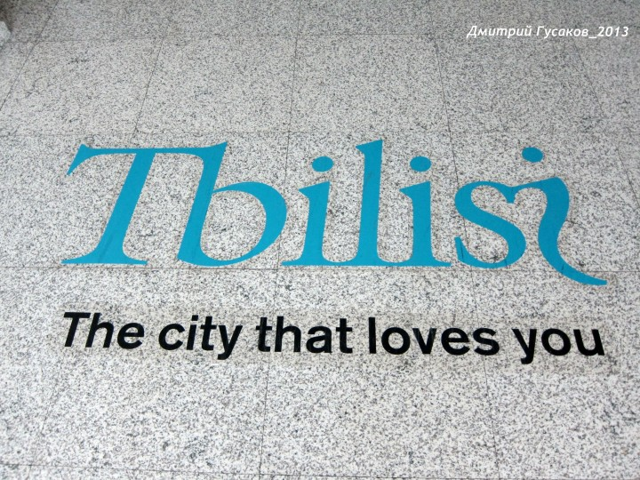 """Тбилиси - """"теплый источник"""" или источник тепла? (Часть 1)"""