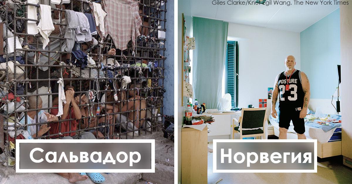 33 тюремных фото о том, как по-разному относятся к бандитам в других странах