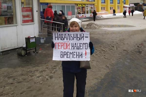 «Навальный — герой нашего времени!» В Екатеринбурге задержали 79-летнюю пенсионерку, стоявшую с плакатом общество,протесты,россияне