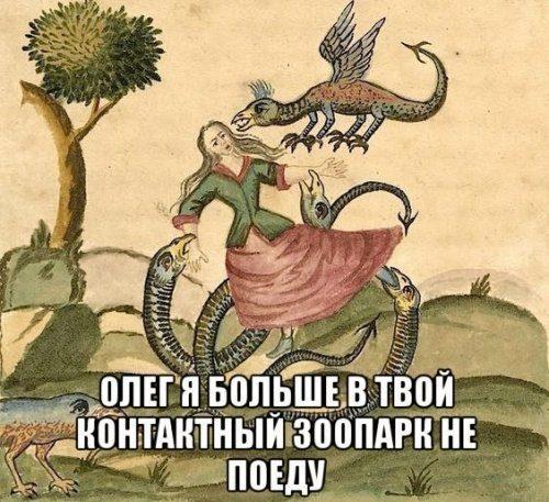 Такие средневековые приколы