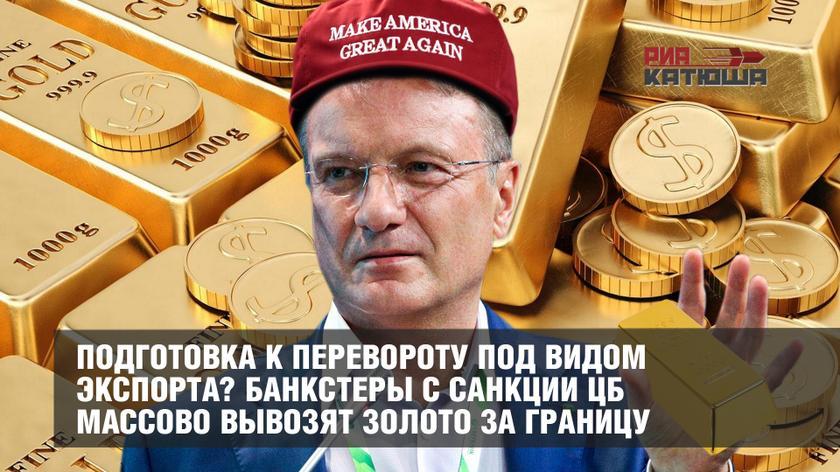 Подготовка к перевороту под видом экспорта? Банкстеры с санкции ЦБ массово вывозят золото за границу