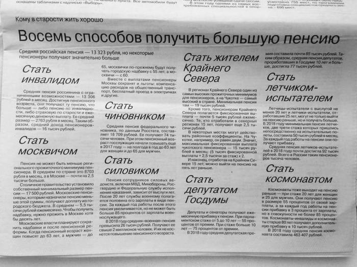 Любопытные способы получить большую пенсию от одной из региональных газет