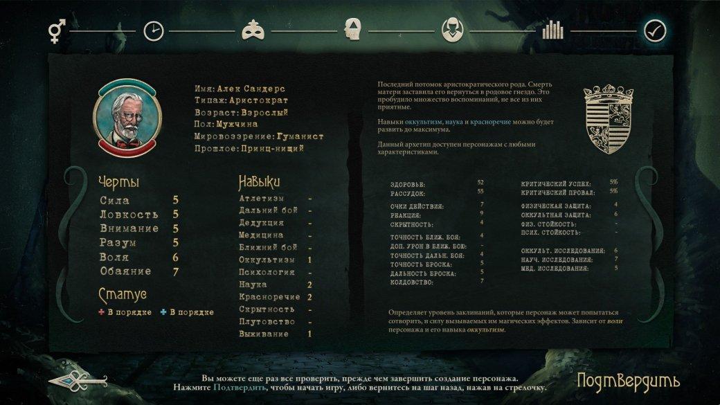 Стоит ли играть в Stygian: Reign of the Old Ones — игру по Лавкрафту? 4 причины «за» и 2 — «против» action,adventures,horror,rpg,stygian: reign of the old ones,геймплей,Игры,Лавкрафт,мнение,Приключения,Хоррор