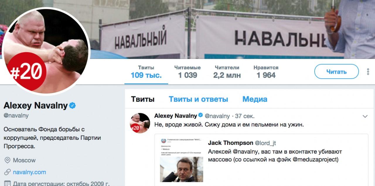 Кто-то запустил фейк о гибели Алексея Навального. Он ответил, что ест пельмени. И понеслось
