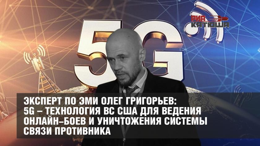 Эксперт по ЭМИ Олег Григорьев: 5G – технология ВС США для ведения онлайн-боев и уничтожения системы связи противника россия