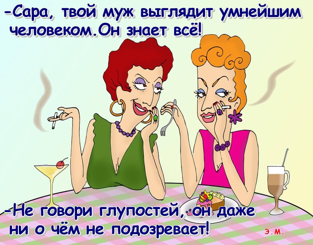 Муж кричит жене с кухни:  - Дорогая! Ты любишь сыр с плесенью?... весёлые, прикольные и забавные фотки и картинки, а так же анекдоты и приятное общение
