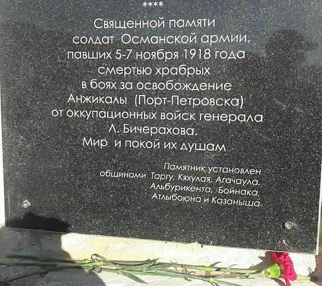 «России уже никогда не будет…»: зачем в Дагестане поставили памятник турецким интервентам?