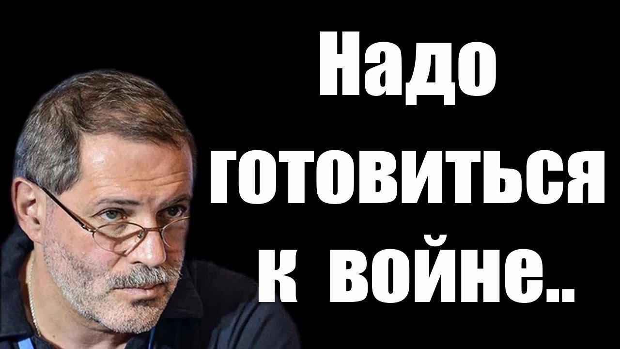 Михаил Леонтьев: Пора кончат…