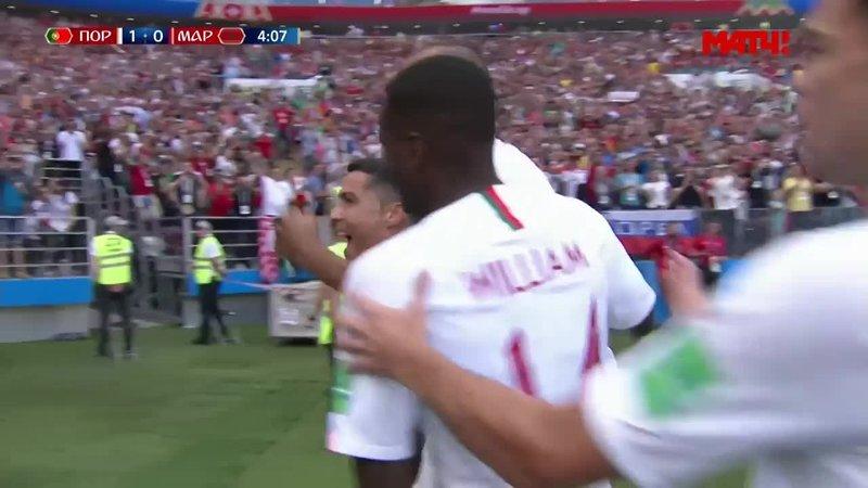 Португалия - Марокко - 1:0. Гол и лучшие моменты