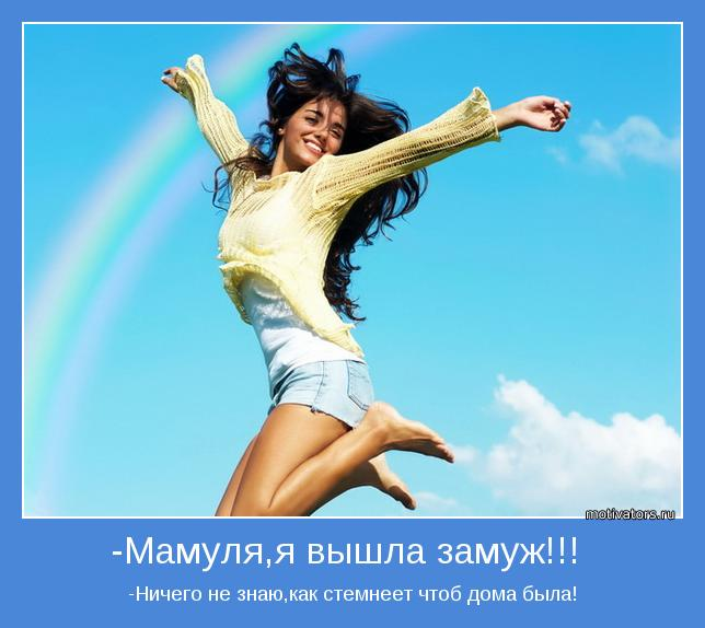 Милые и позитивные мотиваторы про девушек мотиваторы, девуки, приколы