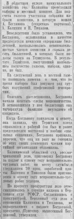 Воровство бюллетеней при Сталине