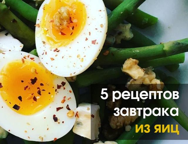 5 самых полезных и вкусных р…
