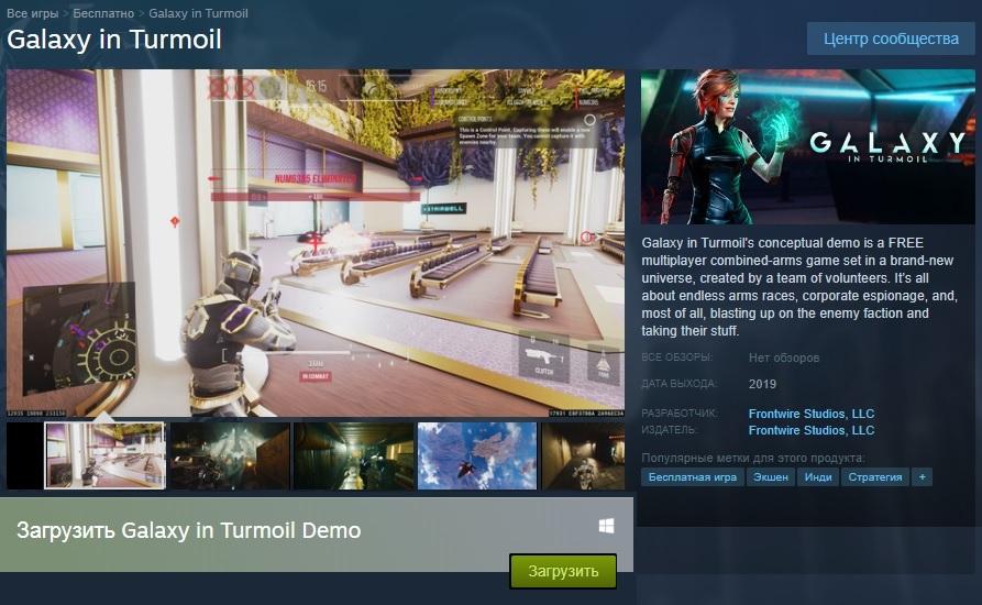 Новый шутер Galaxy in Turmoil для Steam предлагают взять бесплатно и навсегда