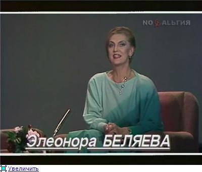 Слово об Элеоноре Беляевой и Юлии Белянчиковой.