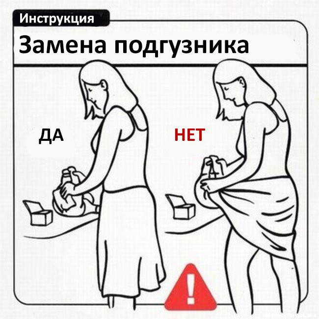 Смешная картинка с инструкцией, без текста днем