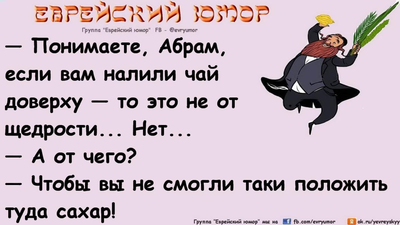 Евреи анекдоты в картинках