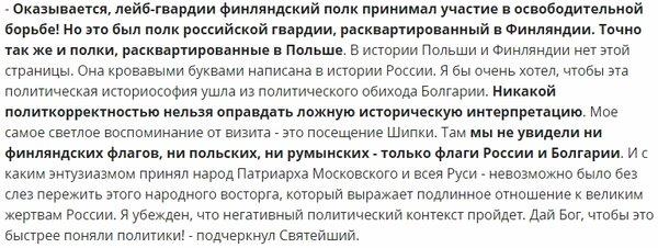 """ПАТРИАРХ """"НАЕХАЛ"""" НА ПРЕЗИДЕНТА БОЛГАРИИ: ВАШУ СТРАНУ ОСВОБОДИЛА РОССИЯ! НЕ ПОЛЬША И НЕ ЛИТВА!"""