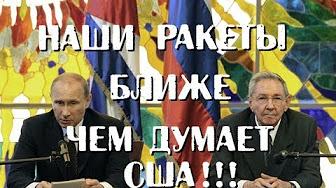РОССИЯ И ПУТИН РАЗМЕСТИЛА РАКЕТЫ НА КУБЕ: НАТО США И ЕВРОПА ПРИНИМАЮТ ПОРАЖЕНИЕ