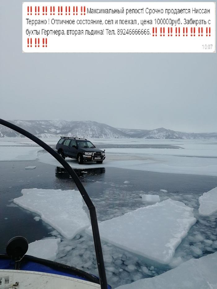 Безумство рыболовов