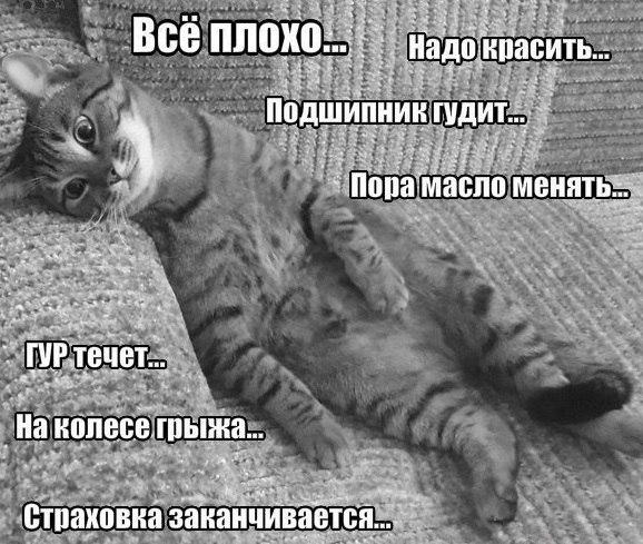 Все плохо... :-D