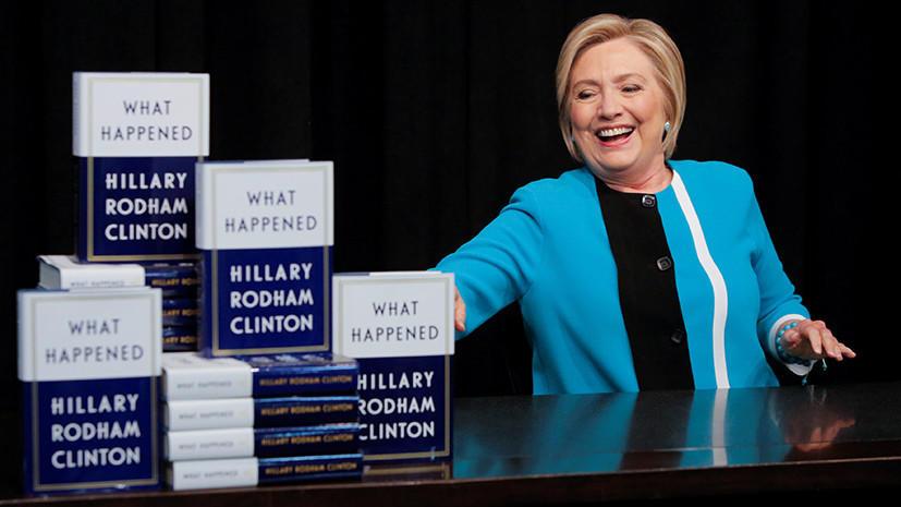 «Что произошло»: Хиллари Кли…