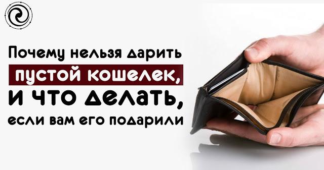 Почему нельзя дарить пустой кошелек, и что делать, если вам его подарили