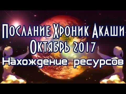 Октябрь 2017 — Нахождение ресурсов   Прогнозы Хроник АКАШИ