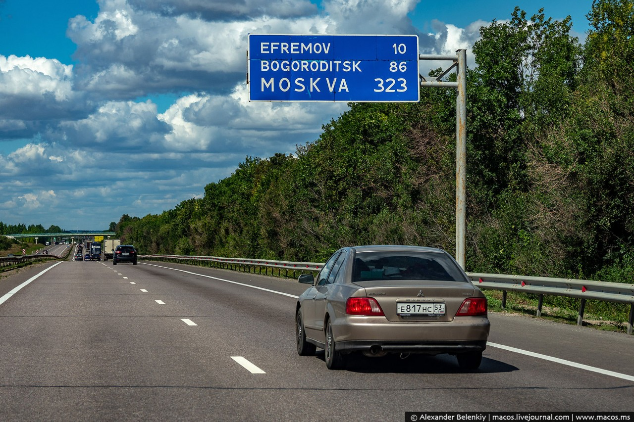 Шуточное фото счастливой дороги по россии