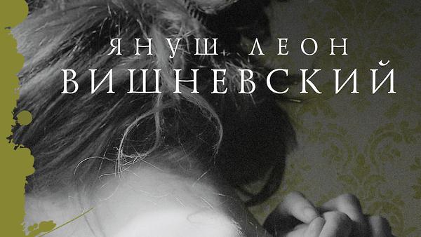 Януш Вишневский «Все мои жен…