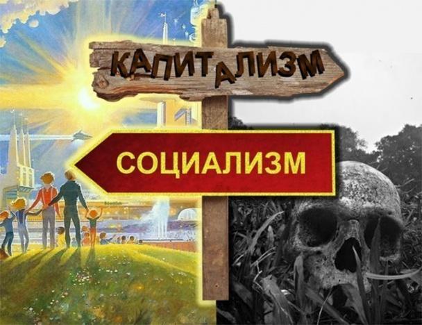 Вот те на: в былом СССР крепчает дикий капитализма, на Западе – социализм!