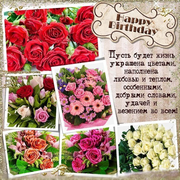 Поздравления с днем рождения лолы