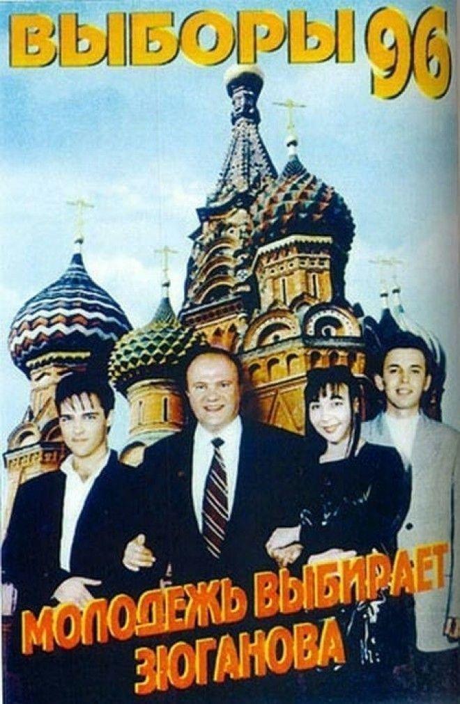 """Геннадий Зюганов и группа """"Ласковый май"""", предвыборный плакат 1996 года история, факты, фото"""