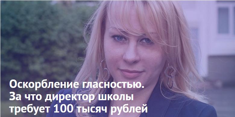 Оскорбление гласностью. За что директор школы требует 100 тысяч рублей