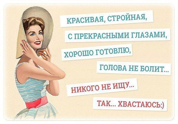 Женское хвастовство