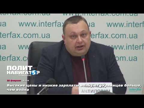 Высокие цены и низкие зарплаты волнуют украинцев больше, чем война