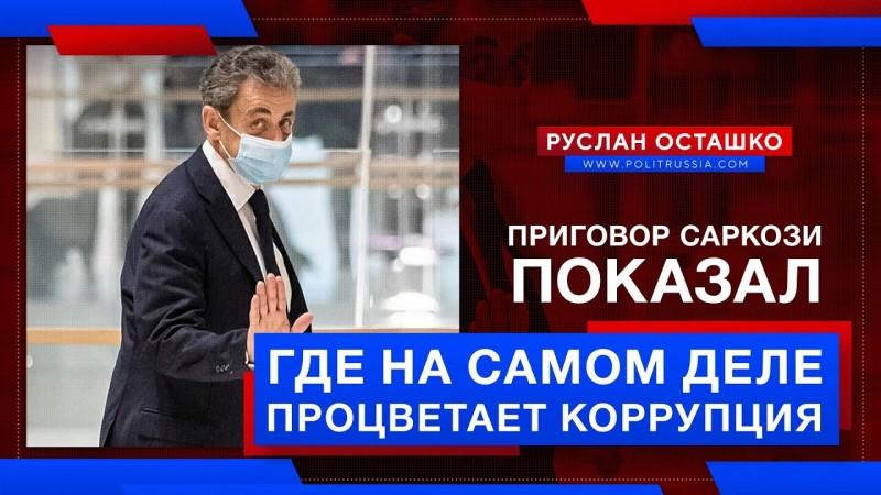 Приговор Саркози показал, где на самом деле процветает коррупция