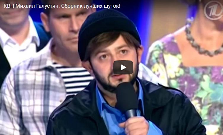 КВН. Михаил Галустян. Сборник лучших шуток!
