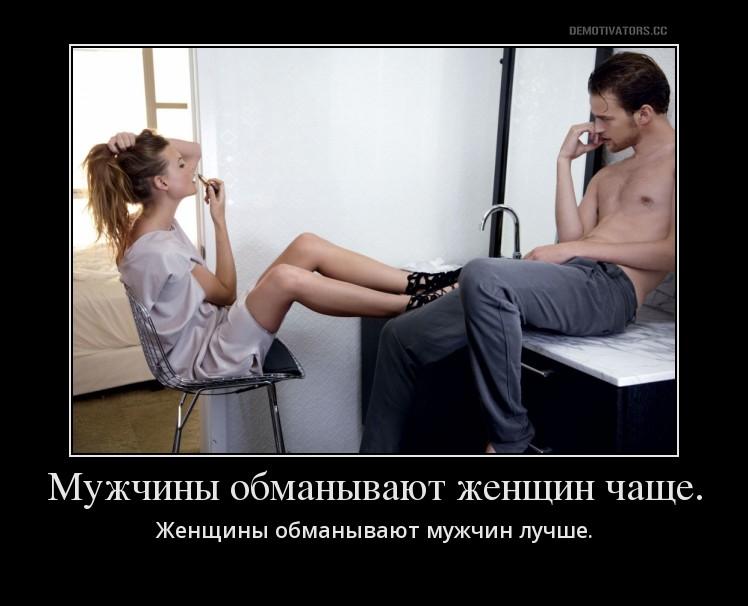 Верь мужчинам демотиватор