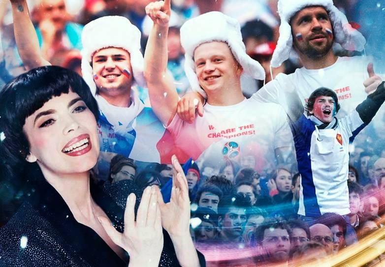 Матье рассказала о поездке на ЧМ-2018: Франции нужна Россия, и наоборот
