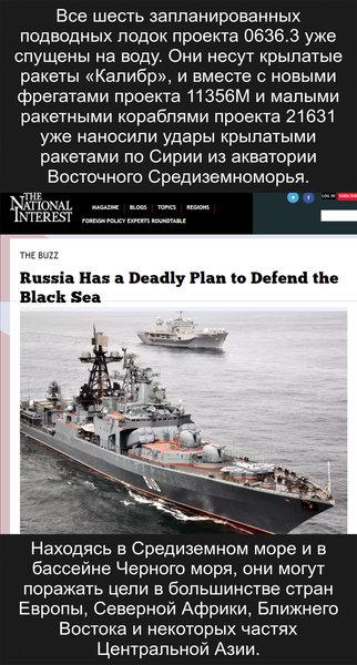 США не нравится смертоносная оборона России в Черном море