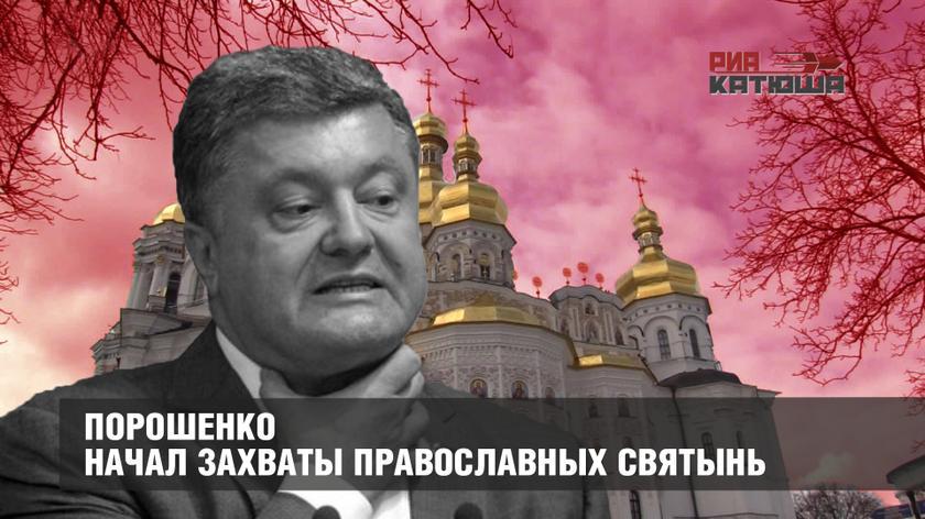 Порошенко начал захваты православных святынь