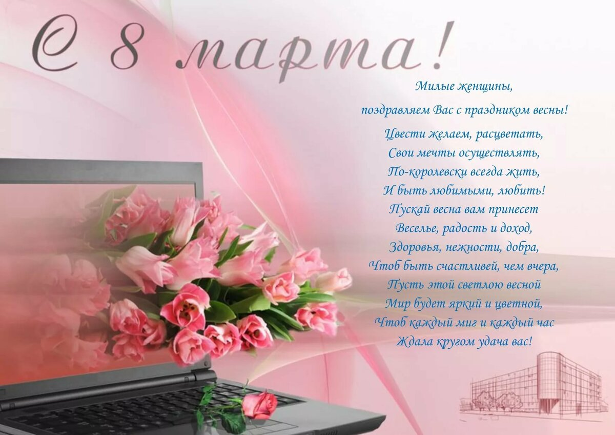 Чашка, открытки и поздравление с 8 марта коллегам в стихах