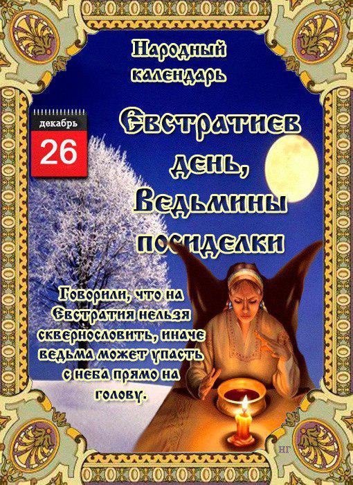 26 декабря — Народный праздник «Евстратиев день».