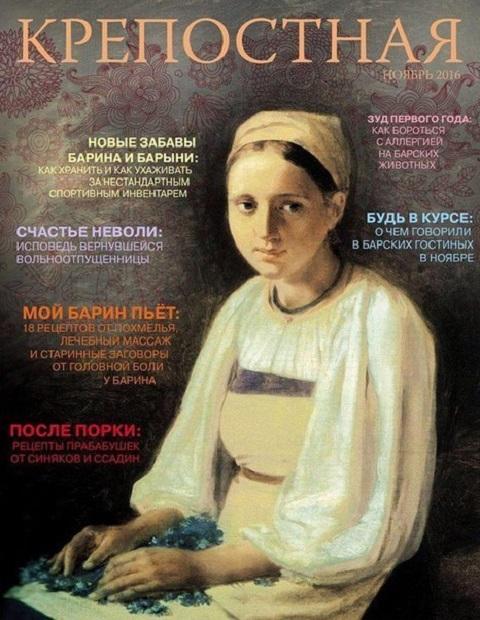 Будут ли пороть по субботам? Возрождение крепостного права в России